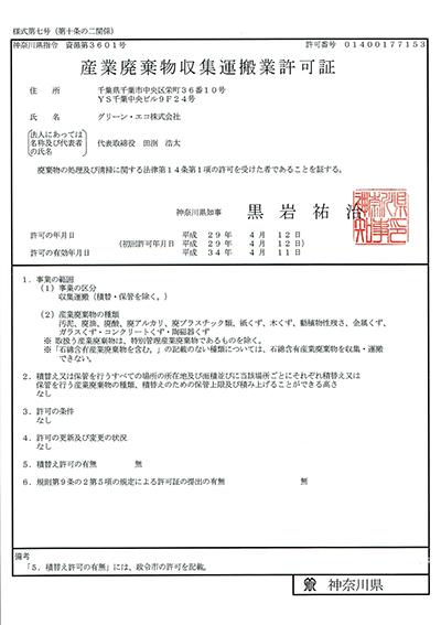 東京 都 食品 回収 命令